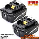 マキタ バッテリー 18V 6.0Ah 互換性 BL1860B マキタ互換バッテリー 残量表示付き 2個セット