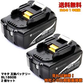 マキタ バッテリー 18V 6.0Ah 互換性 BL1860B マキタ互換バッテリー 残量表示付き 2個セット リチウムイオン 充電バッテリー