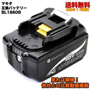 マキタ バッテリー 18V 6.0Ah 互換性 BL1860B マキタ互換バッテリー 残量表示付き