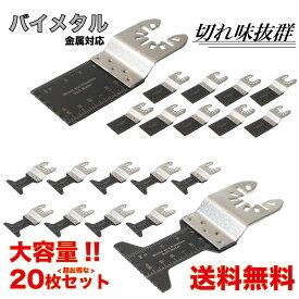 マルチツール 替刃 セット バイメタル マルチツール 替刃 ブレード マキタ 日立 ボッシュ 互換品 20枚セット マルチツールブレード 替え刃
