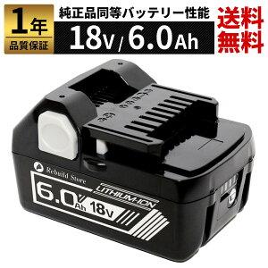 日立 HiKOKI バッテリー 18V 互換性 BSL1860 1860 残量表示付き 1年保証 リチウムイオンバッテリー 互換バッテリー 交換バッテリー ハンディクリーナー クリーナー バッテリー 掃除機 充電池 部品
