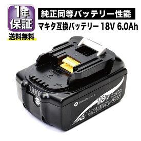 マキタ バッテリー 18V 6.0Ah 互換 リチウムイオンバッテリー 充電バッテリー 18v リチウムイオン 充電器 互換性 BL1860B マキタ互換バッテリー 交換バッテリー 電動工具 クリーナ 掃除機 残量表示付き