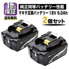 マキタ バッテリー 18V 6.0Ah 2個セット 互換性 BL1860B マキタ バッテリー 18 互換 マキタ互換バッテリー リチウムイオン 交換バッテリー 充電バッテリー 掃除機 充電池 電動工具 残量表示付き