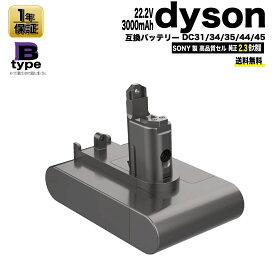 ダイソン バッテリー 互換 DC31 DC34 DC35 DC44 DC45 DC56 3000mAh 1年保証 ダイソン掃除機バッテリー 互換バッテリー ハンディクリーナー 掃除機 交換バッテリー 充電池 部品 パーツ 高品質