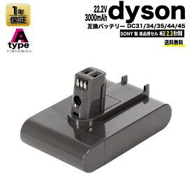 ダイソン バッテリー 互換 3000mAh DC31 DC34 DC35 DC44 DC45 DC56 1年保証 ダイソン掃除機バッテリー ハンディクリーナー 互換バッテリー 掃除機 交換バッテリー 充電池 部品 パーツ 高品質