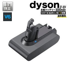 ダイソン バッテリー V6 互換 3000mAh SV07 SV09 DC58 DC59 DC61 DC62 DC72 DC74 1年保証 dyson 交換バッテリー コードレス 掃除機 互換バッテリー 交換 バッテリー 充電バッテリー 充電池 高品質