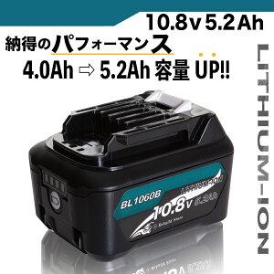 マキタ バッテリー 10.8V 4.0Ah BL1040B makita リチウムイオンバッテリー 充電バッテリー 10.8v マキタ互換バッテリー 交換 充電 互換 リチウムイオン 充電池 充電器 互換品 交換バッテリー 電動工具