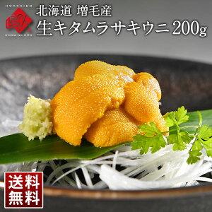北海道 増毛産 生キタムラサキウニ 200g(100g×2) 生うに 塩水パック【送料無料】雲丹 生うに 塩水うに グルメ ギフト 食品 寿司 贈り物 お土産 海鮮 お取り寄せ