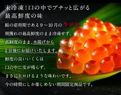 北海道産オホーツクサーモン昆布だしいくら60g