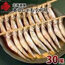 【送料無料】北海道産 子持ち本ししゃも(メス)×30尾【数量限定で販売!】 北海道で水揚げされた本物のししゃもプリ…