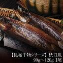 【生干し昆布干物】秋刀魚(さんま) 90g〜120g×1尾 北海道 お土産 お取り寄せ ギフト