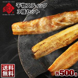 焼くだけ簡単♪昆布干物 干物スティック 各500g 北海道産ほっけ にしん さば グルメ 食品 食べ物 魚 干物 お取り寄せ ご飯のお供 ご飯のおとも おつまみ 高級 ホッケ 法華 ニシン 鰊 サバ 鯖