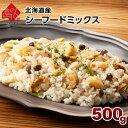 【全て北海道産】最高級シーフードミックス 500g全て安心安全の北海道産北海道 グルメ 食品 お土産 海鮮 シーフード …