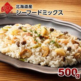 【全て北海道産】最高級シーフードミックス 500g北海道 グルメ 食品 お取り寄せグルメ 海鮮 ホタテ いか たこ エビ 冷凍 海鮮 えび 国産 高級
