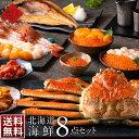 父の日プレゼント 北海道 最高級海鮮7点ギフト 極(きわみ)【送料無料】北海道の海産物を極めた究極の海鮮セットカニ(…