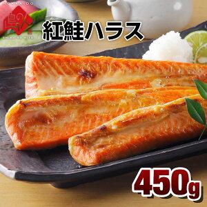 【脂乗り抜群】紅鮭のハラス450g(カット済)高級魚で知られる紅鮭のハラス滴る脂に魅了されること間違いなし。皮ごとフライパンで焼くだけ簡単調理♪サーモン さけ サケ シャケ 鮭 切り
