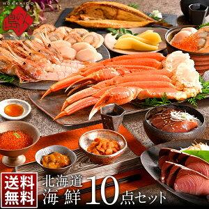 最高級ギフト 北海道 最高級海鮮10点ギフト 極(きわみ)【送料無料】北海道の海産物を極めた海鮮セットカニ(蟹) ウニが入り 内祝い お返し敬老の日 ギフト グルメ 北海道 誕生日 食品 食べ物