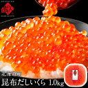 ≪想像を絶する極上イクラ≫最高級昆布だし鮭いくら醤油漬 1.0kg北海道 斜里・知床・羅臼産【粒が大きい】皮残りしな…