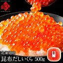 ≪想像を絶する極上イクラ≫最高級昆布だし鮭いくら醤油漬 500g北海道産【粒が大きい】皮残りしない獲れたて新鮮の若…