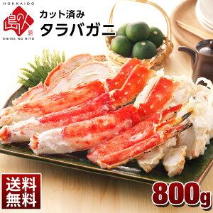 タラバガニ 特大蟹脚 800g(2〜3人前)冷凍【送料無料】カット済みなので解凍後、すぐ食べられます。かに カニ 蟹 たらば タラバ たらば蟹 かに脚 かに足 プレゼント グルメ ギフト 北海道