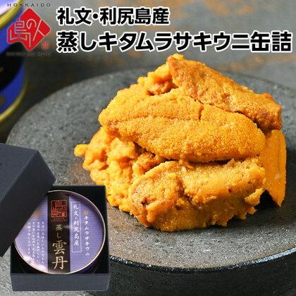 島雲丹蒸し雲丹(キタムラサキウニ)80g