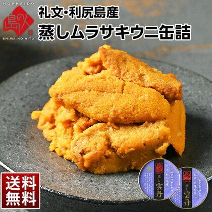 島雲丹蒸し雲丹(キタムラサキウニ)160g
