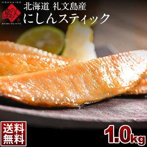 焼くだけ簡単♪にしんスティック 1.0kg(8〜10人前)北海道 礼文島産【送料無料】にしん グルメ 食品 食べ物 魚 干物 お取り寄せ ご飯のお供 ご飯のおとも おつまみ セール