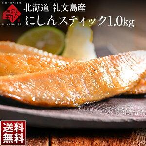 焼くだけ簡単♪にしんスティック 1.0kg(8〜10人前)北海道 礼文島産【送料無料】にしん グルメ 食品 食べ物 魚 干物 お取り寄せ ご飯のお供 ご飯のおとも おつまみ 高級 スーパーセール タイ