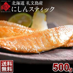 焼くだけ簡単♪にしんスティック 500g(4〜5人前)北海道 礼文島産【送料無料】にしん グルメ 食品 食べ物 魚 干物 お取り寄せ ご飯のお供 ご飯のおとも おつまみ【食べて応援】