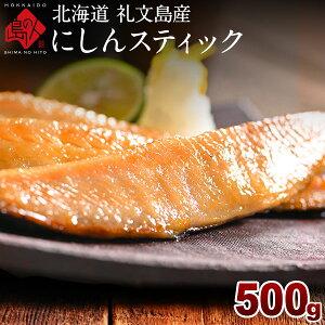 焼くだけ簡単♪にしんスティック 500g(4〜5人前)北海道 礼文島産にしん グルメ 食品 食べ物 魚 干物 お取り寄せ ご飯のお供 ご飯のおとも おつまみ 高級 青空レストラン 絶品 お取り寄せ