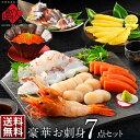 お中元 送料無料 北海道のお刺身7点セット【複数送付対応可】プレゼント グルメ ギフト セット 誕生日 食品 食べ物 内…