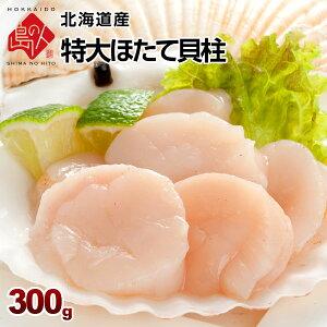 ほたて 北海道産 お刺身ほたて貝柱 300g 割れなし正規品 冷凍 ホタテ 刺身 プレゼント グルメ ギフト 北海道 食品 海鮮 食べ物 お取り寄せグルメ 海産物 高級