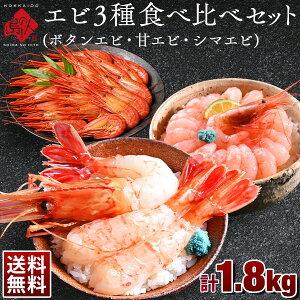 エビ3種食べ比べセット【送料無料】『特大サイズ!ボタンエビ 500g』『船凍 甘エビ1.0kg』 『ボイル 北海シマエビ』海老 ぼたんえび しまえび あまえび【送料無料】お取り寄せグルメ 海鮮 海