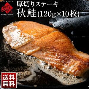 北海道産 秋鮭の厚切りステーキ 120g 10枚 切り身【送料無料】さけ 鮭 シャケ 北海道産 グルメ 食品 食べ物 サーモン お取り寄せ ご飯のお供 高級