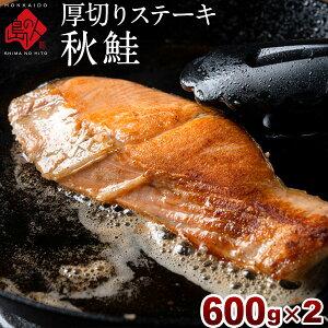北海道 日高産 秋鮭の厚切りステーキ 600g(120g×5枚)切り身×2ブランド鮭「銀聖」を使用さけ 鮭 シャケ 北海道産 グルメ 食品 食べ物 サーモン お取り寄せ ご飯のお供