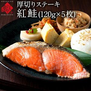 \解体セール/紅鮭の厚切りステーキ 120g 5枚 切り身さけ 鮭 シャケ 北海道 グルメ 食品 食べ物 SALE 魚 サーモン 海鮮 お取り寄せ ご飯のお供 高級