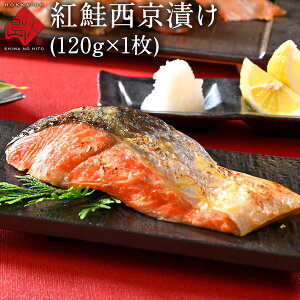紅鮭の厚切り西京漬け 120g 1枚 切り身さけ 鮭 シャケ 北海道 グルメ 食品 食べ物 SALE 魚 サーモン 海鮮 お取り寄せ ご飯のお供 高級 青空レストラン 絶品 お取り寄せ