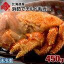 北海道産 朝茹でチルド毛ガニ 400g前後茹でたてをご自宅へお届けします。かに カニ 蟹 毛ガニ 毛蟹 けがに カニみそ …