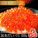 ≪想像を絶する極上イクラ≫最高級昆布だし 鮭いくら醤油漬 450g【送料無料】北海道 斜里産 【粒が大きい】鮭 北海道…