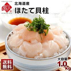 北海道産お刺身 ほたて 貝柱1.0kg