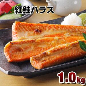 \マラソン限定490円OFF/紅鮭 サーモンハラス切り身 1.0kg(20切れ程度)【送料無料】高級魚で知られる紅鮭の希少部位のハラス滴る脂に魅了されること間違いなし。サケ 鮭 北海道 お取り寄せ