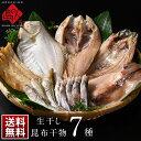 お歳暮 ギフト 北海道お手軽昆布干物セット〜7種類13尾【送料無料】ほっけ 滑多かれい こまい ししゃも ニシン イカの…