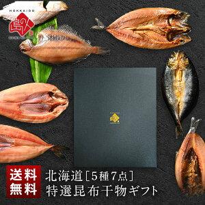 \まずはお試し♪/ギフト箱入り 北海道の昆布干物セット(5種類7尾)【送料無料】北海道 セット グルメ ギフト お取り寄せグルメ 魚 内祝い お返し 干物 食品 食べ物 詰め合わせ 高級 早割 お