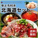 内祝い 牛とろ入り北海道グルメ5点セット【送料無料】北海道のおいしいを存分に味わう大人気のセットギフトに最適!牛…