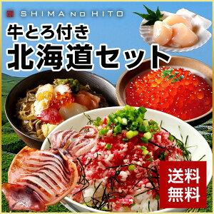 寒中見舞い ギフト【牛とろフレーク入り】北海道グルメ5点セット【送料無料】北海道のおいしいを存分に味わう大人気のセット牛フレーク イクラ  ホタテ イカ 海鮮漬 肉 プレゼント グルメ