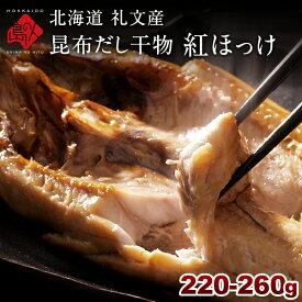 北海道 礼文島産 紅法華(べにほっけ) ほっけ開き 220-260gふっくら柔らか昆布干物北海道 お土産 お取り寄せ 北海道産 干物 グルメ 食品 食べ物 干物