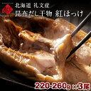 北海道 礼文島産 紅法華(べにほっけ) ほっけ開き 220-260g 3尾セットふっくら柔らか昆布干物北海道 お土産 お取り寄せ…