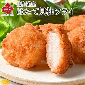 北海道産 プリプリほたて貝柱フライ 300g当店オリジナルの特注品帆立 貝柱 揚げ物 冷凍食品 惣菜 ご飯のお供 ご飯のおとも 高級