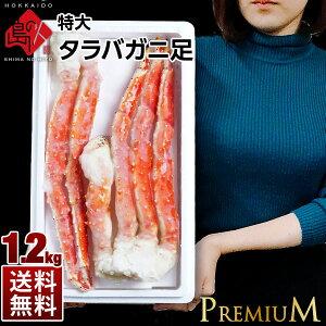 【圧倒的な品質を保証】特大 極太 タラバガニ 1.2kg ボイル 冷凍【送料無料】【品質保証】間違いない!最高品質タラバガニグルメ かに カニ 蟹 タラバ蟹 脚 カニ足 かに脚 プレゼント 高級