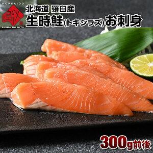 北海道 鮭 羅臼産 生時鮭(トキシラズ) お刺身 300g前後グルメ ギフト 時鮭 サケ 高級 贈り物 魚 鮭 時不知【元気いただきますプロジェクト】【送料無料】【スーパーセール タイムセール】